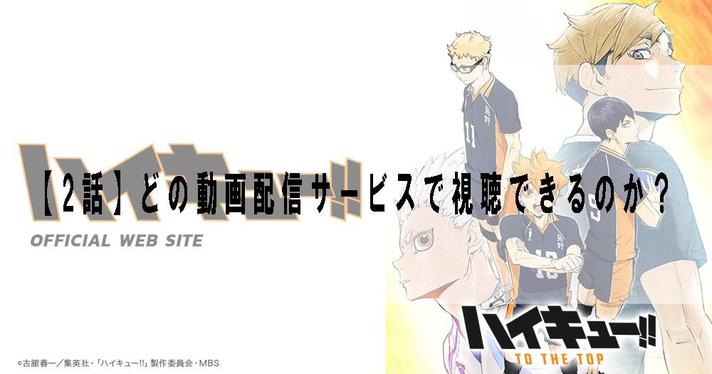 ハイキューアニメ動画ブログ